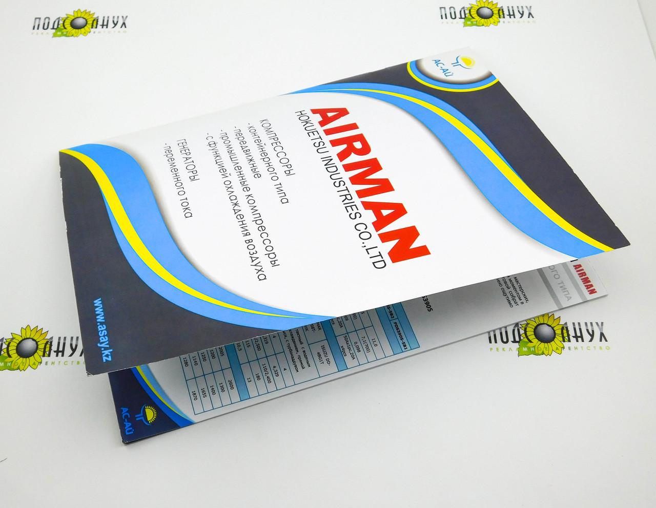 Печать буклетов в Алматы