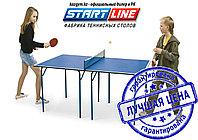 Теннисный стол Start Line Cadet с сеткой (Р-р: Д 180 см, Ш 90 см, В 76 см)