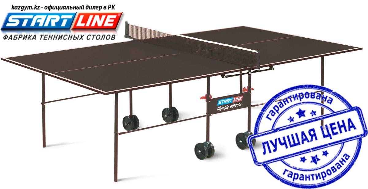 Влагостойкий теннисный стол Start Line Olympic Outdoor с сеткой