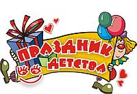 Детская шоу - программа