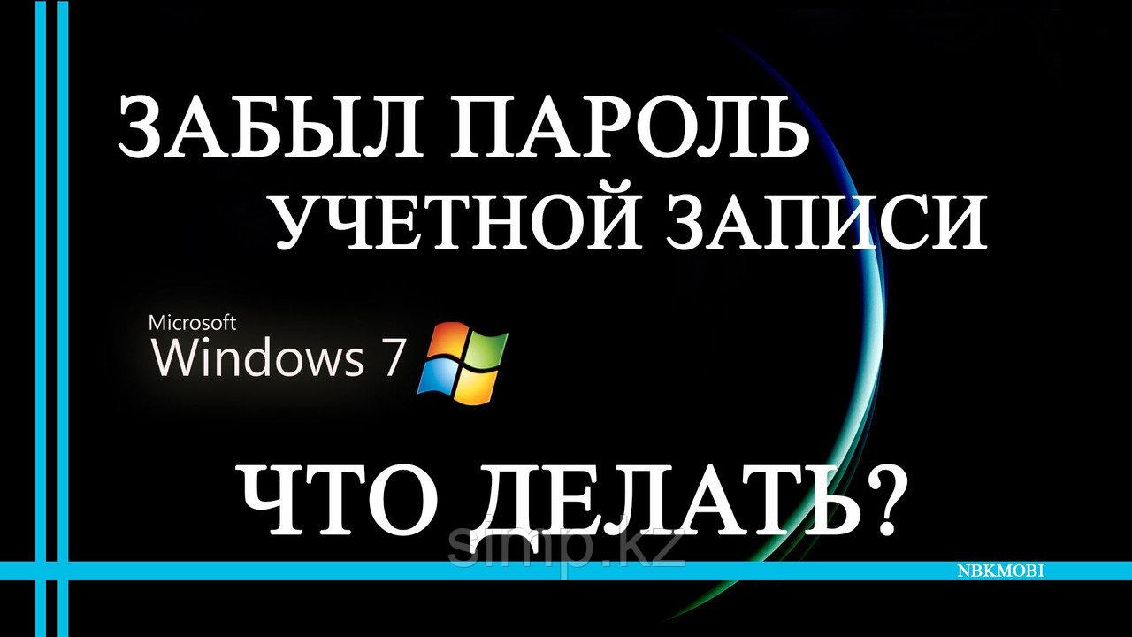 Восстановление, Сброс и смена пароля в Windows xp,7,8,10