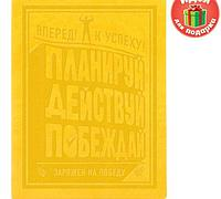 """Ежедневник """"Планируй Действуй Побеждай"""", кожзам, фото 1"""