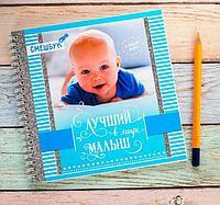 """Смешбук """"Лучший в мире малыш"""", 20*20 см, 40 листов, фото 1"""