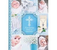 """Ежедневник-смэшбук """"Крещение нашего сыночка"""", 20 страниц, с конвертом, фото 1"""