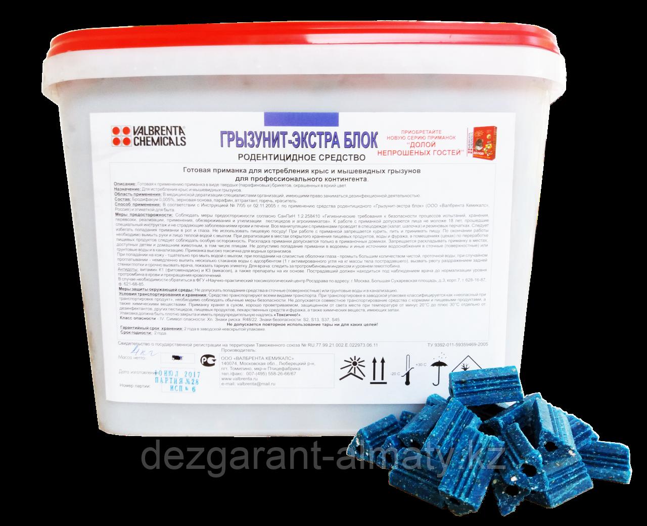 Грызунит-экстра блок (ведро 4 кг). Средство от крыс и мышей