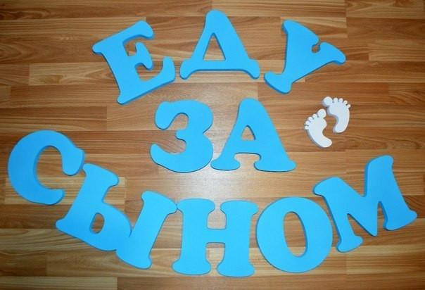 Буквы на выписку для детей по индивидуальному заказу