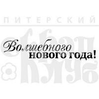 "ФП штамп ""Волшебного НГ"""