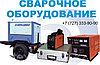 Сварка (сварочное оборудование и аксессуары) в Алматы и по регионам