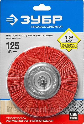 """ЗУБР """"ПРОФЕССИОНАЛ"""". Щетка дисковая для дрели, нейлоновая проволока с абразивным покрытием, 125мм, фото 2"""