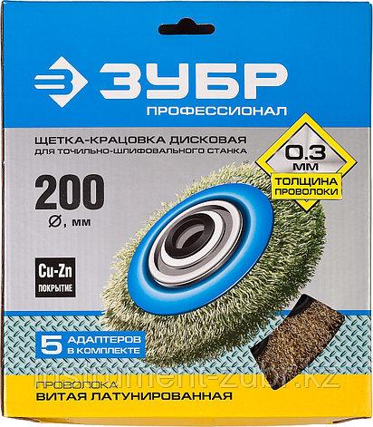 """ЗУБР """"ПРОФЕССИОНАЛ"""". Щетка дисковая для точильно-шлифовального станка, витая стальная латунирован проволока 0,3мм, 200х32мм, фото 2"""