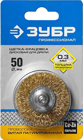 """ЗУБР """"ПРОФЕССИОНАЛ"""". Щетка дисковая для дрели, витая латунированная стальная проволока 0,3мм, 50мм, фото 2"""