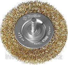 """ЗУБР """"ПРОФЕССИОНАЛ"""". Щетка дисковая для дрели, витая латунированная стальная проволока 0,3мм, 75мм"""