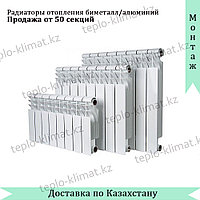 Алюминиевый радиатор Сasela CSL 500-96C AL