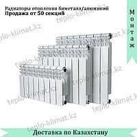 Алюминиевый радиатор отопления Calorie D2 200-80 люкс