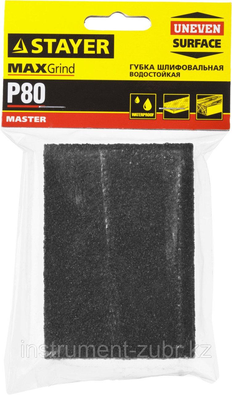 """Губка шлифовальная STAYER """"MASTER"""" четырехсторонняя, зерно - оксид алюминия, Р80; 100 x 68 x 26 мм."""