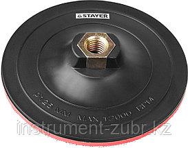 "Тарелка опорная STAYER ""MASTER"" пластиковая для УШМ, на липучке, d=125мм, М14"