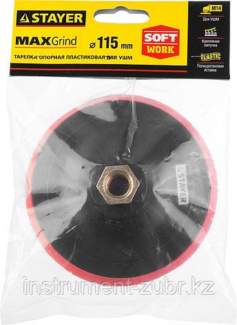 """Тарелка опорная STAYER """"MASTER"""" пластиковая для УШМ на липучке, полиуретановая вставка, d=115 мм, М14, фото 2"""