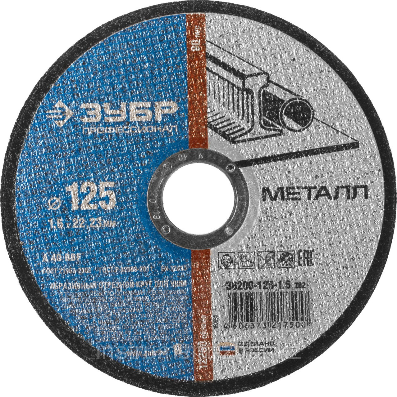 Круг отрезной по металлу, 125х2,5х22,23мм, ЗУБР