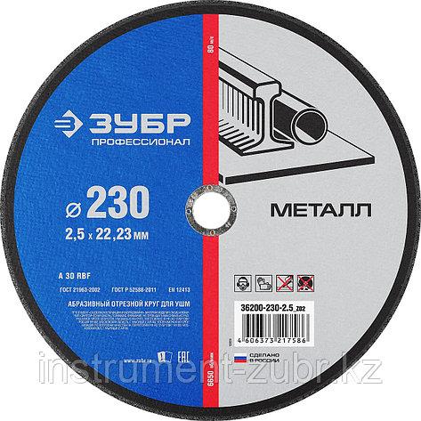 Круг отрезной по металлу, 230х2,5х22,23мм, ЗУБР, фото 2