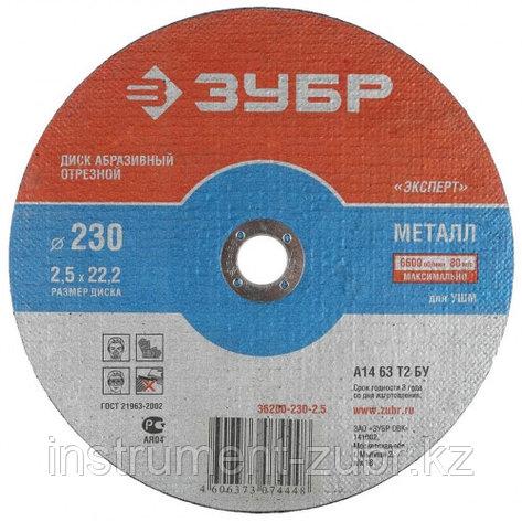Круг отрезной по металлу, 230х2,5х32мм, ЗУБР, фото 2