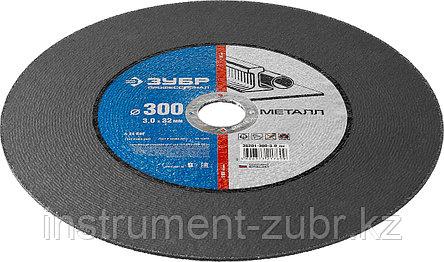 Круг отрезной по металлу, 300х3,0х32мм, ЗУБР, фото 2