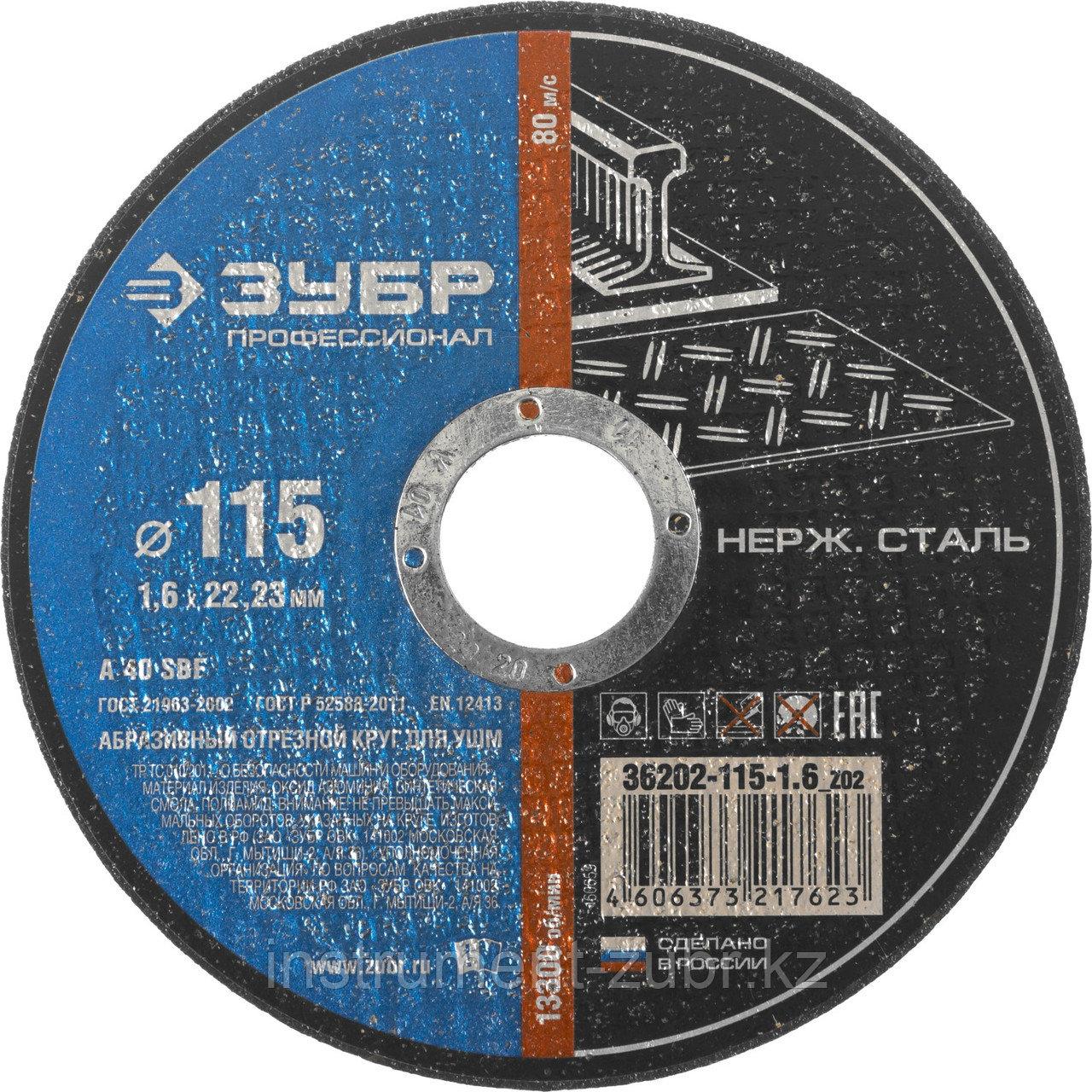 Круг отрезной по нерж стали, 115x1,6x22,23мм, ЗУБР