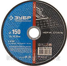 Круг отрезной по нержавеющей стали, 150х1,6х22,23мм, ЗУБР
