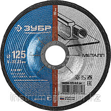 Круг шлифовальный по металлу, 125х6х22,23мм, ЗУБР