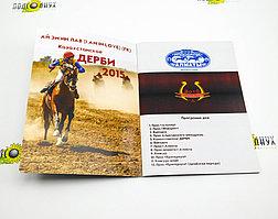 Листовки, брошюры, буклеты 1