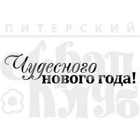 "ФП штамп ""Чудесного НГ"""