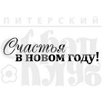 "ФП штамп ""Счастья в НГ"""
