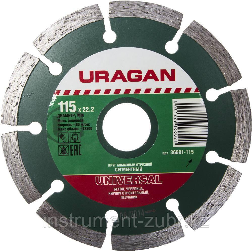 Круг отрезной алмазный URAGAN сегментный, сухая резка, 22,2х115мм