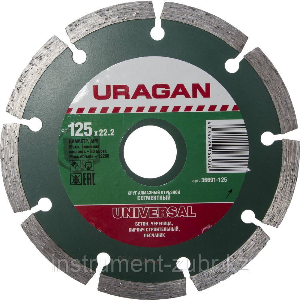 Круг отрезной алмазный URAGAN сегментный, сухая резка, 22,2х125мм