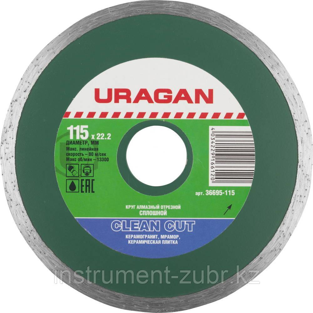 Круг отрезной алмазный URAGAN сплошной, влажная резка, 22,2х115мм