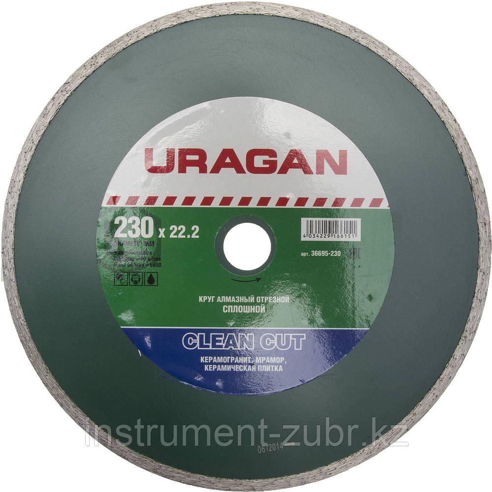 Круг отрезной алмазный URAGAN сплошной, влажная резка, 22,2х230мм