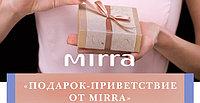 Акция «Подарок-приветствие от MIRRA»
