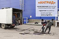 Промывка канализации высоким давлением воды WWW.ANGRID.KZ