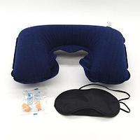 Надувая подушка, маска и затычки для ушей