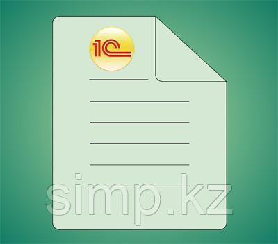 Настроить виртуальный склад и электронные счета-фактуры
