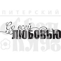 "ФП штамп ""Со всей любовью"""
