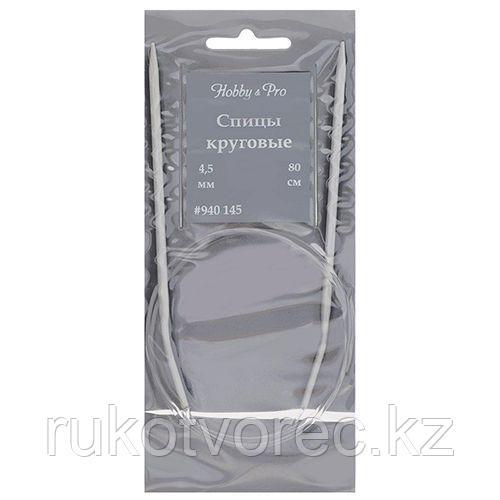 940145 Спицы круговые алюминиевые с покрытием, 80 см*4,5 мм, Hobby&Pro