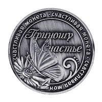 """Монета """"Приношу счастье"""""""