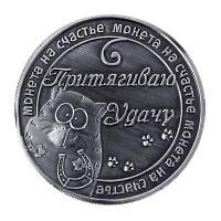 "Монета ""Притягиваю удачу"", фото 1"