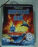 Морской бой. версия 2.0. Настольная игра. Биплант, фото 1