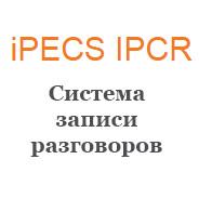 Контроль и запись разговоров IPECS IPCR