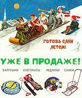 Санки-коляска с колесиками и б...