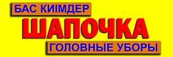 """Интернет-магазин """"ШАПОЧКА"""""""