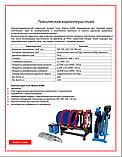 Сварочный аппарат Turan Makina AL 800 (500-800мм), фото 2