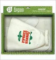 Набор из трех предметов (шапка Добрая баня, коврик, рукавица)БШ