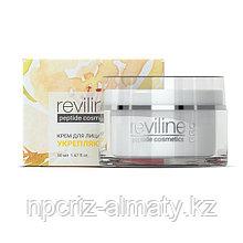 Крем REVILINE PRO укрепляющий с пептидами